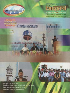 পাক্ষিক আহ্মদী - নব পর্যায় ৭১ বর্ষ | ১৭তম সংখ্যা | ১৫ই মার্চ ২০০৯ইং | The Fortnightly Ahmadi - New Vol: 71 Issue: 17 Date: 15th March 2009