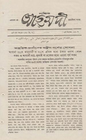 পাক্ষিক আহ্মদী - ১১ বর্ষ | ২৩তম সংখ্যা | ১৫ই ডিসেম্বর ১৯৪১ইং | The Fortnightly Ahmadi - Vol: 11 Issue: 23 Date: 15th December 1941