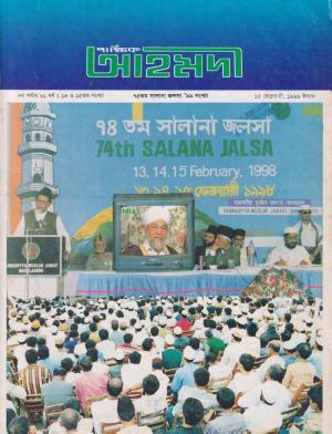 পাক্ষিক আহ্মদী - নব পর্যায় ৬১বর্ষ | ১৪তম ও ১৫তম সংখ্যা | ১৫ই ফেব্রুয়ারী ১৯৯৯ইং | The Fortnightly Ahmadi - New Vol: 61 Issue: 14 & 15 Date: 15th Feb 1999