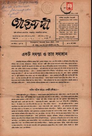 পাক্ষিক আহ্মদী - নব পর্যায় ১৪ বর্ষ | ৩য় ও ৪র্থ সংখ্যা । ২২শে জুন ১৯৬০ইং | The Fortnightly Ahmadi - New Vol: 14 Issue: 03 & 04 Date: 22th June 1960