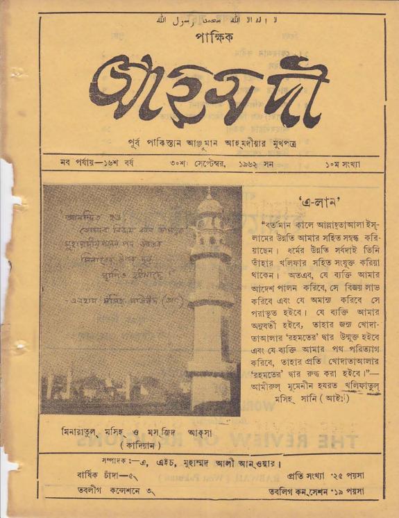 পাক্ষিক আহ্মদী - নব পর্যায় ১৬ বর্ষ | ১০তম সংখ্যা | ৩০শে  সেপ্টেম্বর, ১৯৬২ইং | The Fortnightly Ahmadi - New Vol: 16 Issue: 10 - Date: 30th September 1962