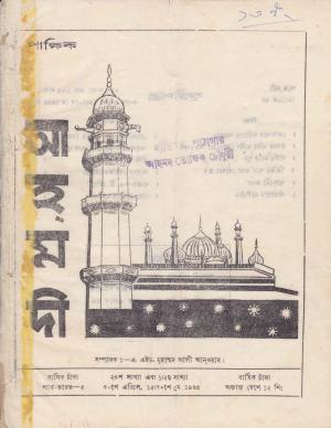 পাক্ষিক আহ্মদী - নব পর্যায় ১৮ ও ১৯ বর্ষ | ২৪তম ও ১ম ও ২য় সংখ্যা | ৩০শে এপ্রিল ও ১৫ই ও ৩০শে মে, ১৯৬৫ইং | The Fortnightly Ahmadi - New Vol: 18 Issue: 24 - Date: 30th April 1965 New Vol: 19 Issue: 01 & 02 Date: 15th & 30th May 1965