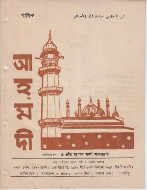 পাক্ষিক আহ্মদী - নব পর্যায় ২৭ বর্ষ | ১৬তম সংখ্যা | ৩০শে ডিসেম্বর, ১৯৭৩ইং | The Fortnightly Ahmadi - New Vol: 27 Issue: 16 - Date: 30th December 1973