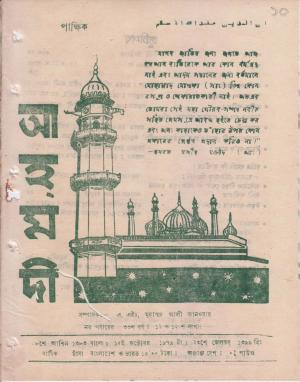 পাক্ষিক আহ্মদী - নব পর্যায় ৩৩ বর্ষ | ১১তম ও ১২তম সংখ্যা | ১৫ই ও ৩১শে অক্টোবর, ১৯৭৯ইং | The Fortnightly Ahmadi - New Vol: 33 Issue: 11 & 12 - Date: 15th & 31st October 1979