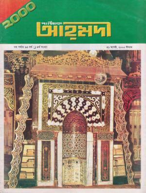 পাক্ষিক আহ্মদী - নব পর্যায় ৬৩বর্ষ | ৪র্থ সংখ্যা | ৩১শে আগস্ট ২০০০ইং | The Fortnightly Ahmadi - New Vol: 63 Issue: 04 Date: 31st August 2000