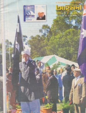 পাক্ষিক আহ্মদী - নব পর্যায় ৬৮বর্ষ | ২০তম ও ২১তম সংখ্যা | ১৫ই মে ২০০৬ইং | The Fortnightly Ahmadi - New Vol: 68 Issue: 20 & 21 Date: 15th May 2006