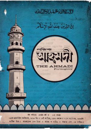 পাক্ষিক আহ্মদী - নব পর্যায় ৫৬ বর্ষ | ৮ম সংখ্যা | ৩১শে অক্টোবর ১৯৯৪ইং | The Fortnightly Ahmadi - New Vol: 56 Issue: 08 Date: 31st October 1994