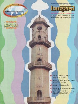 পাক্ষিক আহ্মদী - নব পর্যায় ৭১ বর্ষ | ১৮তম সংখ্যা | ৩১শে মার্চ ২০০৯ইং | The Fortnightly Ahmadi - New Vol: 71 Issue: 18 Date: 31st March 2009