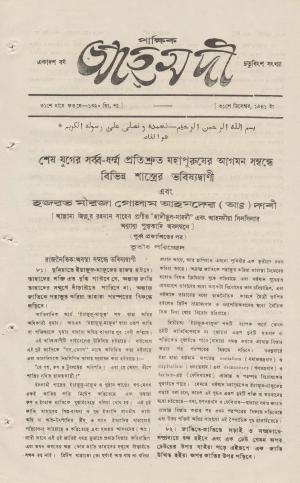 পাক্ষিক আহ্মদী - ১১ বর্ষ | ২৪তম সংখ্যা | ৩১শে ডিসেম্বর ১৯৪১ইং | The Fortnightly Ahmadi - Vol: 11 Issue: 24 Date: 31st December 1941