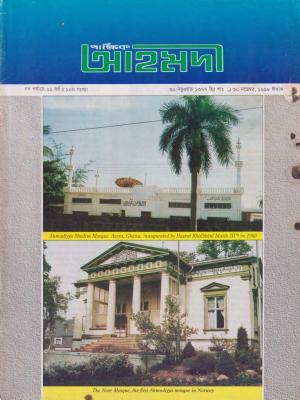 পাক্ষিক আহ্মদী - নব পর্যায় ৬১বর্ষ | ১০ম সংখ্যা | ৩০শে নভেম্বর ১৯৯৮ইং | The Fortnightly Ahmadi - New Vol: 61 Issue: 10 Date: 30th November 1998