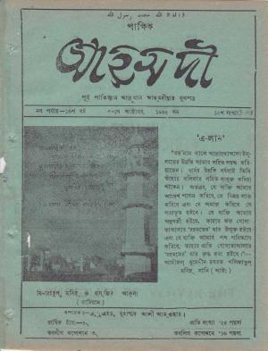 পাক্ষিক আহ্মদী - নব পর্যায় ১৬ বর্ষ | ১২তম সংখ্যা | ৩০শে  অক্টোবর, ১৯৬২ইং | The Fortnightly Ahmadi - New Vol: 16 Issue: 12 - Date: 30th October 1962