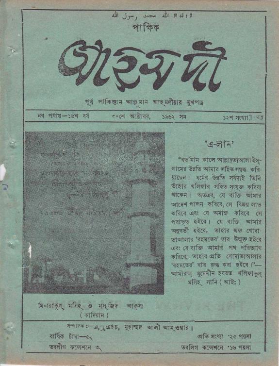 পাক্ষিক আহ্মদী - নব পর্যায় ১৬ বর্ষ   ১২তম সংখ্যা   ৩০শে  অক্টোবর, ১৯৬২ইং   The Fortnightly Ahmadi - New Vol: 16 Issue: 12 - Date: 30th October 1962