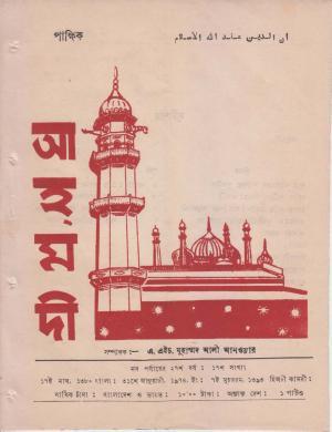 পাক্ষিক আহ্মদী - নব পর্যায় ২৭ বর্ষ | ১৭তম সংখ্যা | ১৫ই জানুয়ারী, ১৯৭৪ইং | The Fortnightly Ahmadi - New Vol: 27 Issue: 17 - Date: 15th January 1974