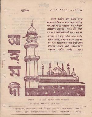 পাক্ষিক আহ্মদী - নব পর্যায় ৩৩ বর্ষ | ১৫তম সংখ্যা | ১৫ই ডিসেম্বর, ১৯৭৯ইং | The Fortnightly Ahmadi - New Vol: 33 Issue: 15 - Date: 15th December 1979