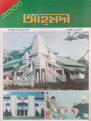 পাক্ষিক আহ্মদী - নব পর্যায় ৬৩বর্ষ | ১ম সংখ্যা | ১৫ই জুলাই ২০০০ইং | The Fortnightly Ahmadi - New Vol: 63 Issue: 01 Date: 15th July 2000