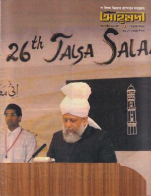 পাক্ষিক আহ্মদী - নব পর্যায় ৬৮বর্ষ | ২২তম সংখ্যা | ৩১শে মে ২০০৬ইং | The Fortnightly Ahmadi - New Vol: 68 Issue: 22 Date: 31st May 2006