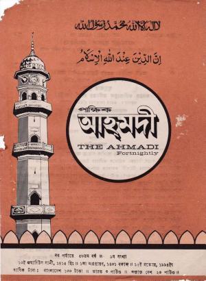 পাক্ষিক আহ্মদী - নব পর্যায় ৫৬ বর্ষ | ৯বম সংখ্যা | ১৫ই নভেম্বর ১৯৯৪ইং | The Fortnightly Ahmadi - New Vol: 56 Issue: 09 Date: 15th November 1994