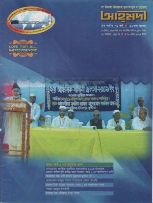 পাক্ষিক আহ্মদী - নব পর্যায় ৭১ বর্ষ | ২০তম সংখ্যা | ৩০শে এপ্রিল ২০০৯ইং | The Fortnightly Ahmadi - New Vol: 71 Issue: 20 Date: 30th April 2009