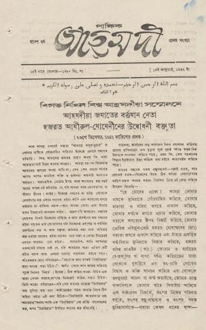 পাক্ষিক আহ্মদী - ১২ বর্ষ | ১ম সংখ্যা | ১৫ই জানুয়ারী ১৯৪২ইং | The Fortnightly Ahmadi - Vol: 12 Issue: 01 Date: 15th January 1942