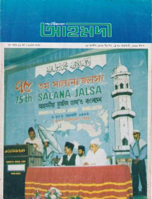 পাক্ষিক আহ্মদী - নব পর্যায় ৬১বর্ষ | ১৬তম সংখ্যা | ২৮শে ফেব্রুয়ারী ১৯৯৯ইং | The Fortnightly Ahmadi - New Vol: 61 Issue: 16 Date: 28th Feb 1999