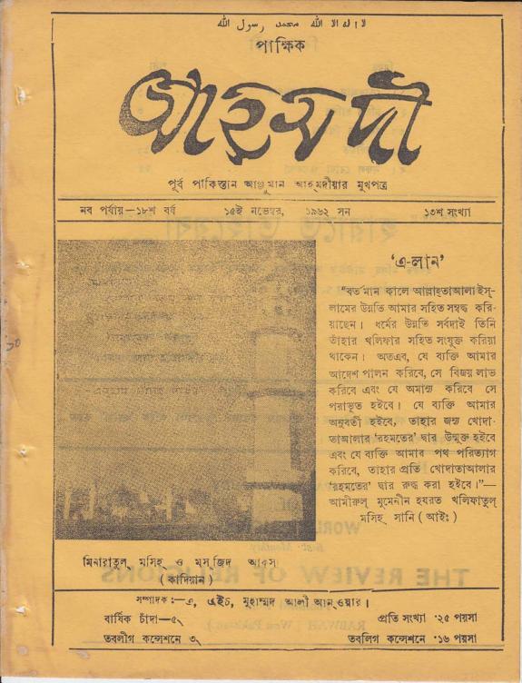 পাক্ষিক আহ্মদী - নব পর্যায় ১৬ বর্ষ | ১৩তম সংখ্যা | ১৫ই নভেম্বর, ১৯৬২ইং | The Fortnightly Ahmadi - New Vol: 16 Issue: 13 - Date: 15th November 1962
