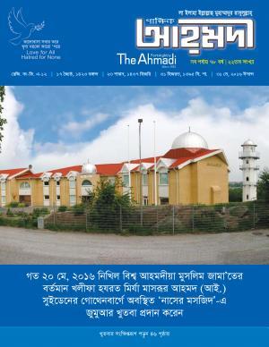 পাক্ষিক আহ্মদী - নব পর্যায় ৭৮বর্ষ । ২২তম সংখ্যা । ৩১শে মে, ২০১৬ইং | The Fortnightly Ahmadi - New Vol: 78 - Issue: 22 - Date: 31st May 2016