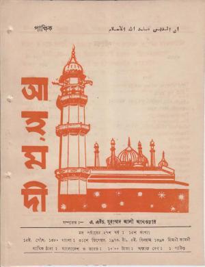 পাক্ষিক আহ্মদী - নব পর্যায় ২৭ বর্ষ | ১৫তম সংখ্যা | ১৫ই ডিসেম্বর, ১৯৭৩ইং | The Fortnightly Ahmadi - New Vol: 27 Issue: 15 - Date: 15th December 1973