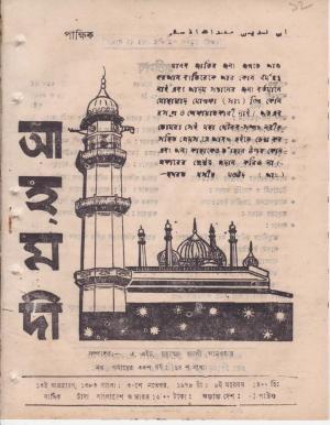 পাক্ষিক আহ্মদী - নব পর্যায় ৩৩ বর্ষ | ১৪তম সংখ্যা | ৩০শে নভেম্বর, ১৯৭৯ইং | The Fortnightly Ahmadi - New Vol: 33 Issue: 14 - Date: 30th November 1979