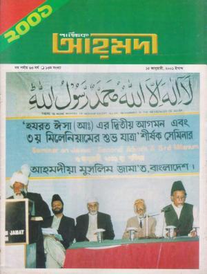 পাক্ষিক আহ্মদী - নব পর্যায় ৬৩বর্ষ | ১৩তম সংখ্যা | ১৫ই জানুয়ারী ২০০১ইং | The Fortnightly Ahmadi - New Vol: 63 Issue: 13 Date: 15th January 2001