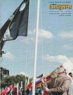 পাক্ষিক আহ্মদী - নব পর্যায় ৬৯বর্ষ | ৩য় সংখ্যা | ১৫ই আগস্ট ২০০৬ইং | The Fortnightly Ahmadi - New Vol: 69 Issue: 3 Date: 15th August 2006