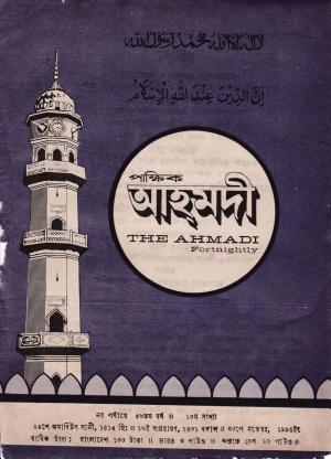 পাক্ষিক আহ্মদী - নব পর্যায় ৫৬ বর্ষ | ১০ম সংখ্যা | ৩০শে নভেম্বর ১৯৯৪ইং | The Fortnightly Ahmadi - New Vol: 56 Issue: 10 Date: 30th November 1994
