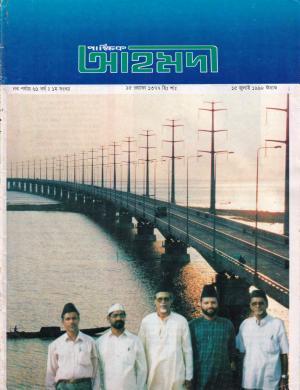পাক্ষিক আহ্মদী - নব পর্যায় ৬১বর্ষ | ১ম সংখ্যা | ১৫ই জুলাই ১৯৯৮ইং | The Fortnightly Ahmadi - New Vol: 61 Issue: 01 Date: 15th July 1998