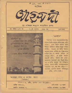পাক্ষিক আহ্মদী - নব পর্যায় ১৬ বর্ষ | ১৪তম সংখ্যা | ৩০শে  নভেম্বর, ১৯৬২ইং | The Fortnightly Ahmadi - New Vol: 16 Issue: 14 - Date: 30th November 1962