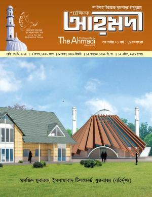 পাক্ষিক আহ্মদী - নব পর্যায় ৮১বর্ষ | ১৯তম সংখ্যা | ১৫ এপ্রিল, ২০১৯ইং | The Fortnightly Ahmadi - New Vol: 81 - Issue: 19 - Date: 15th Apr 2019