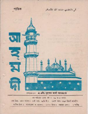 পাক্ষিক আহ্মদী - নব পর্যায় ২৭ বর্ষ | ১৯তম ও ২০তম সংখ্যা | ১৫ই ও ২৮শে ফেরুয়ারী, ১৯৭৪ইং | The Fortnightly Ahmadi - New Vol: 27 Issue: 19 & 20 - Date: 15th & 28th February 1974