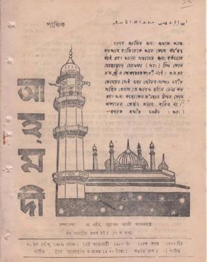 পাক্ষিক আহ্মদী - নব পর্যায় ৩৩ বর্ষ | ১৭তম সংখ্যা | ১৫ই জানুয়ারী, ১৯৮০ইং | The Fortnightly Ahmadi - New Vol: 33 Issue: 17 - Date: 15th January 1980