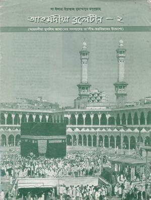 আহ্মদীয়া বুলেটীন - ০১ বর্ষ | ২য় সংখ্যা | ১৫ই এপ্রিল ২০০৪ইং | Ahmadiyya Bulletin - Vol: 01 Issue: 02 Date: 15th April 2004