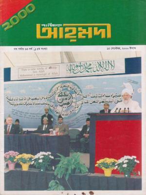 পাক্ষিক আহ্মদী - নব পর্যায় ৬৩বর্ষ | ৫ম সংখ্যা | ১৫ই সেপ্টেম্বর ২০০০ইং | The Fortnightly Ahmadi - New Vol: 63 Issue: 05 Date: 15th September 2000