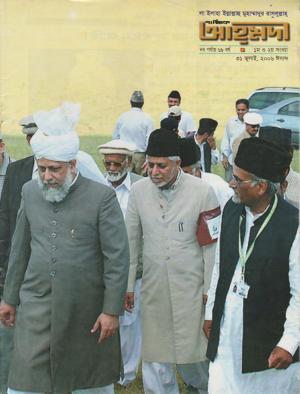 পাক্ষিক আহ্মদী - নব পর্যায় ৬৯বর্ষ | ১ম ও ২য় সংখ্যা | ৩১শে জুলাই ২০০৬ইং | The Fortnightly Ahmadi - New Vol: 69 Issue: 1 & 2 Date: 31st July 2006