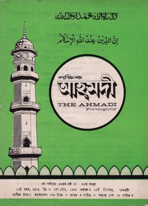 পাক্ষিক আহ্মদী - নব পর্যায় ৫৬ বর্ষ | ১১তম সংখ্যা | ১৫ই ডিসেম্বর ১৯৯৪ইং | The Fortnightly Ahmadi - New Vol: 56 Issue: 11 Date: 15th December 1994