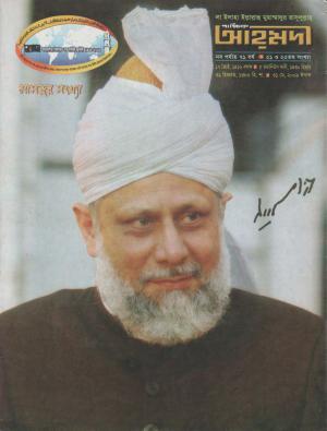 পাক্ষিক আহ্মদী - নব পর্যায় ৭১ বর্ষ | ২১ ও ২২তম সংখ্যা | ৩১শে মে ২০০৯ইং | The Fortnightly Ahmadi - New Vol: 71 Issue: 21 & 22 Date: 31st May 2009