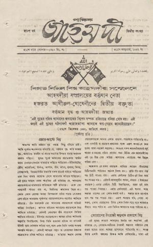 পাক্ষিক আহ্মদী - ১২ বর্ষ | ২য় সংখ্যা | ৩১শে জানুয়ারী ১৯৪২ইং | The Fortnightly Ahmadi - Vol: 12 Issue: 02 Date: 31st January 1942