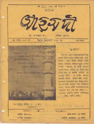 পাক্ষিক আহ্মদী - নব পর্যায় ১৬ বর্ষ | ১৫তম সংখ্যা | ১৫ই ডিসেম্বর, ১৯৬২ইং | The Fortnightly Ahmadi - New Vol: 16 Issue: 15 - Date: 15th December 1962