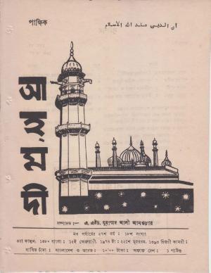 পাক্ষিক আহ্মদী - নব পর্যায় ২৭ বর্ষ | ১৮তম সংখ্যা | ৩১শে জানুয়ারী, ১৯৭৪ইং | The Fortnightly Ahmadi - New Vol: 27 Issue: 18 - Date: 31st January 1974