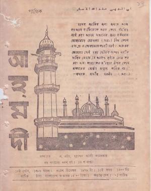 পাক্ষিক আহ্মদী - নব পর্যায় ৩৩ বর্ষ | ১৬তম সংখ্যা | ৩১শে ডিসেম্বর, ১৯৭৯ইং | The Fortnightly Ahmadi - New Vol: 33 Issue: 16 - Date: 31st December 1979