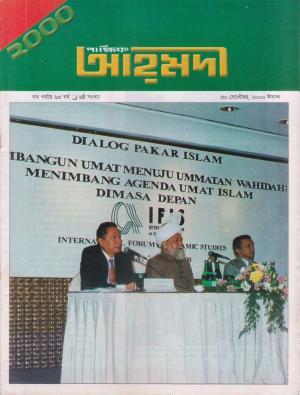 পাক্ষিক আহ্মদী - নব পর্যায় ৬৩বর্ষ | ৬ষ্ঠ সংখ্যা | ৩০শে সেপ্টেম্বর ২০০০ইং | The Fortnightly Ahmadi - New Vol: 63 Issue: 06 Date: 30th September 2000