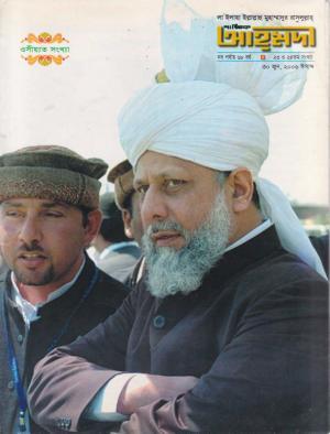 পাক্ষিক আহ্মদী - নব পর্যায় ৬৮বর্ষ | ২৩তম ও ২৪তম সংখ্যা | ৩০শে জুন ২০০৬ইং | The Fortnightly Ahmadi - New Vol: 68 Issue: 23 & 24 Date: 30th June 2006