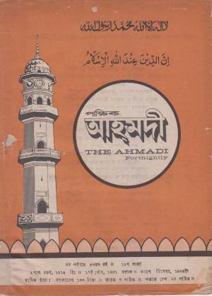 পাক্ষিক আহ্মদী - নব পর্যায় ৫৬ বর্ষ | ১২তম সংখ্যা | ৩১শে ডিসেম্বর ১৯৯৪ইং | The Fortnightly Ahmadi - New Vol: 56 Issue: 12 Date: 31st December 1994