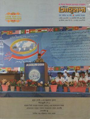 পাক্ষিক আহ্মদী - নব পর্যায় ৭১ বর্ষ | ২৩তম সংখ্যা | ১৫ই জুন ২০০৯ইং | The Fortnightly Ahmadi - New Vol: 71 Issue: 23 Date: 15th June 2009