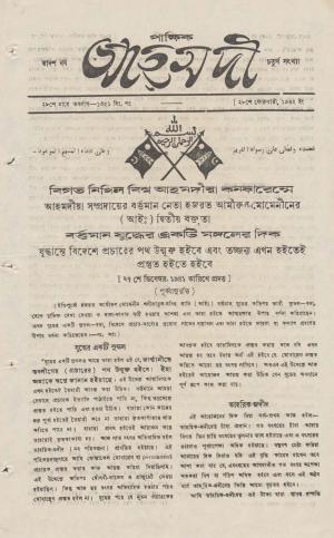 পাক্ষিক আহ্মদী - ১২ বর্ষ | ৪র্থ সংখ্যা | ফেব্রুয়ারী ১৯৪২ইং | The Fortnightly Ahmadi - Vol: 12 Issue: 04 Date: 28th February 1942